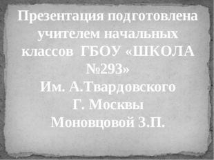 Презентация подготовлена учителем начальных классов ГБОУ «ШКОЛА №293» Им. А.