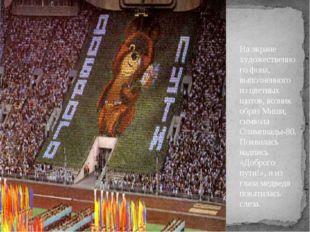 На экране художественного фона, выполненного из цветных щитов, возник образ М