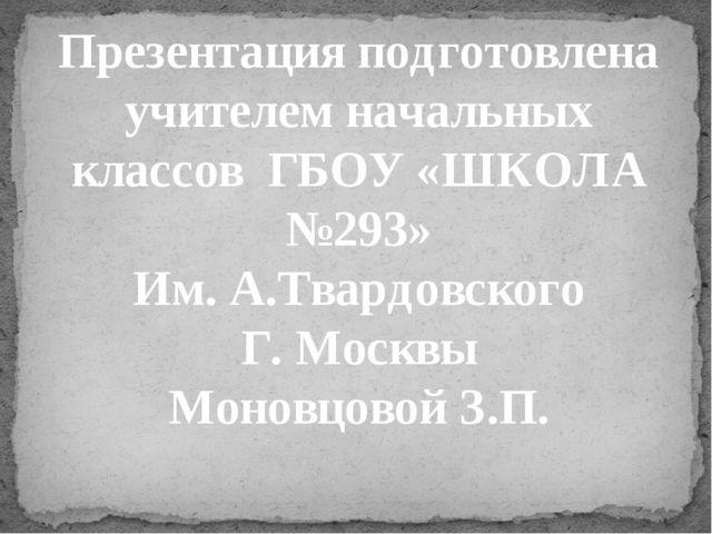 Презентация подготовлена учителем начальных классов ГБОУ «ШКОЛА №293» Им. А....