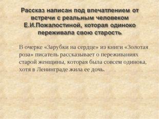 В очерке «Зарубки на сердце» из книги «Золотая роза» писатель рассказывает о