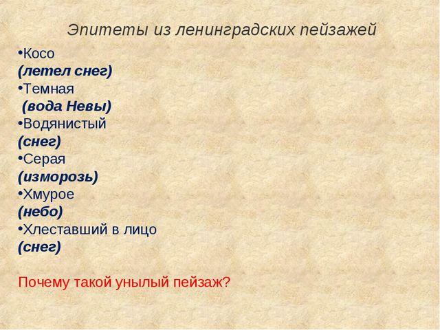 Эпитеты из ленинградских пейзажей Косо (летел снег) Темная (вода Невы) Водяни...