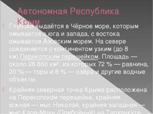 Автономная Республика Крым Глубоко выдаётся вЧёрное море, которым омывается