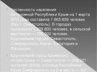 Численность населенияАвтономной Республики Крымна 1 марта 2013 года состав