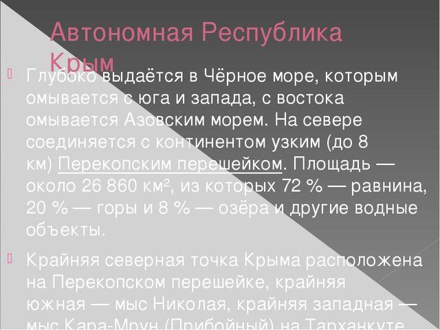Автономная Республика Крым Глубоко выдаётся вЧёрное море, которым омывается...