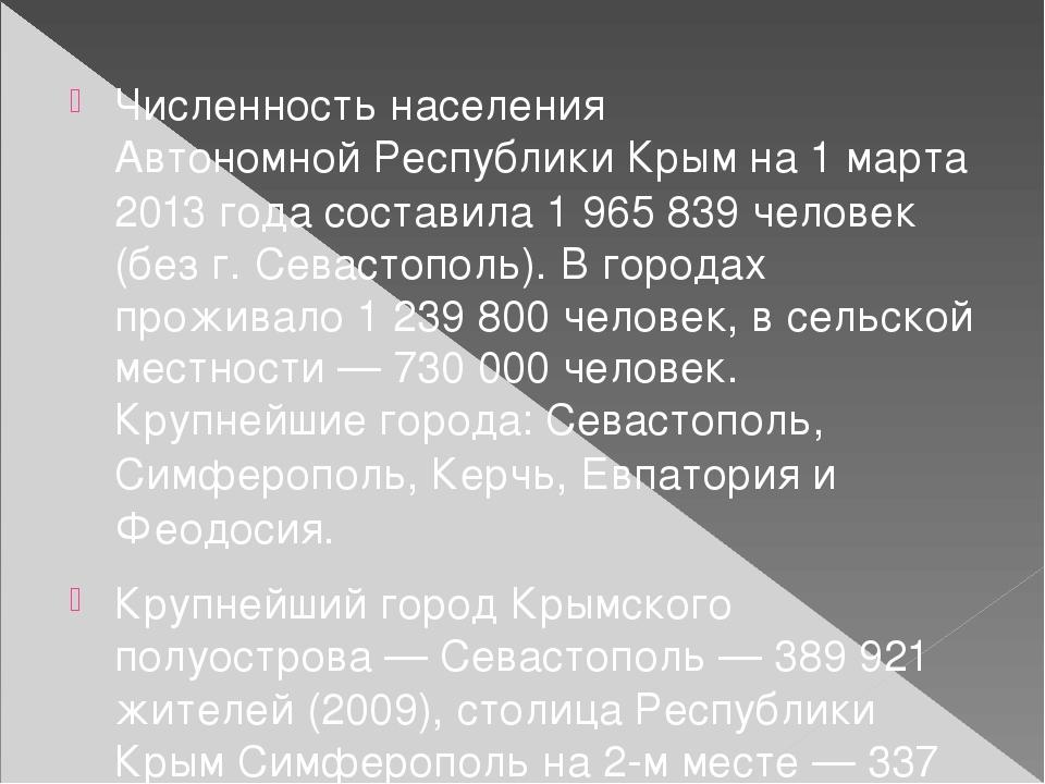 Численность населенияАвтономной Республики Крымна 1 марта 2013 года состав...