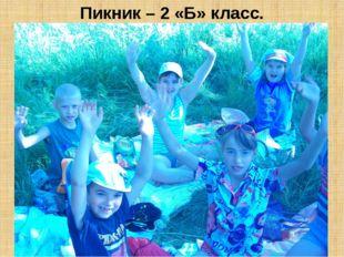 Пикник – 2 «Б» класс.