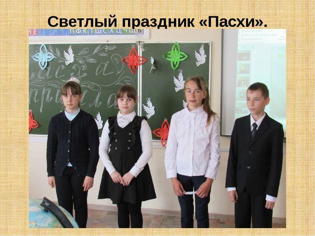 Светлый праздник «Пасхи».