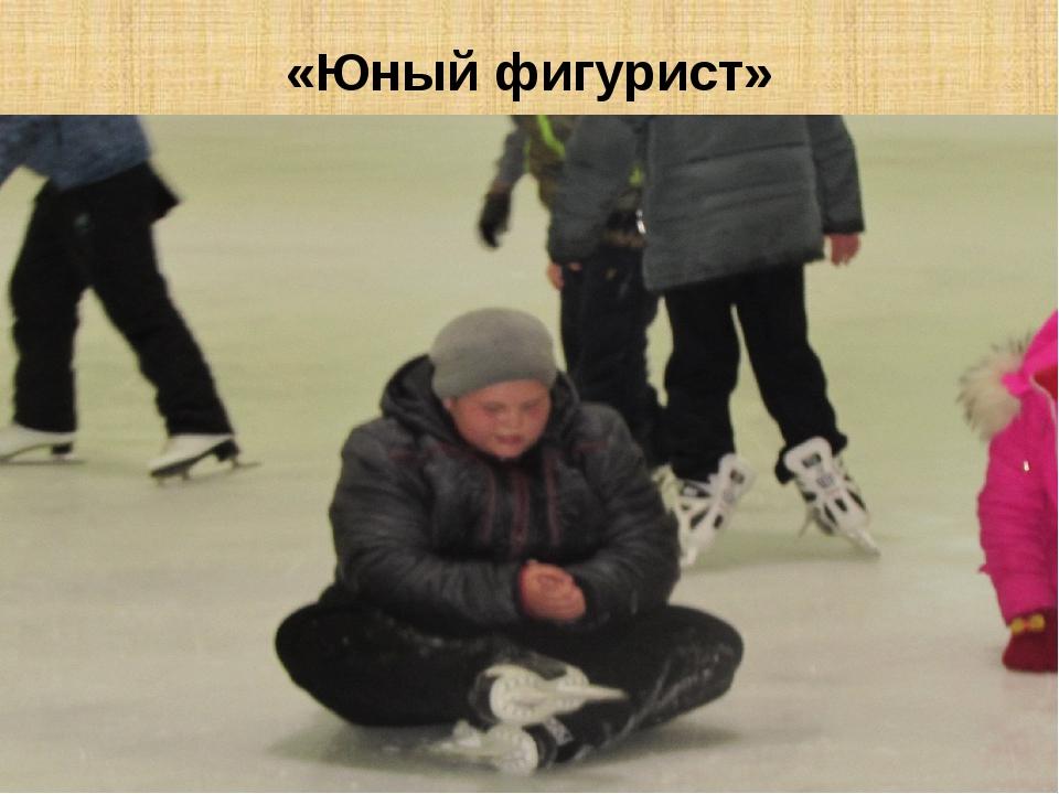 «Юный фигурист»