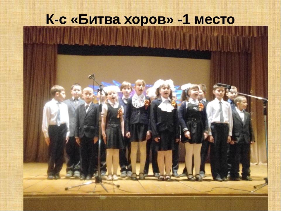 К-с «Битва хоров» -1 место