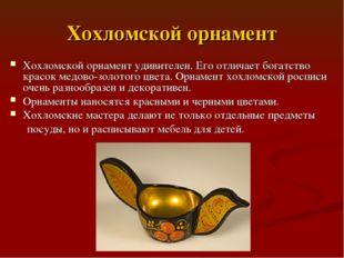 Хохломской орнамент Хохломской орнамент удивителен. Его отличает богатство кр