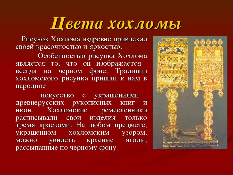 Цвета хохломы Рисунок Хохлома издревне привлекал своей красочностью и яркость...