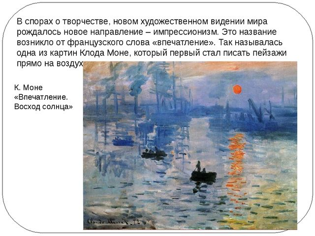 В спорах о творчестве, новом художественном видении мира рождалось новое напр...