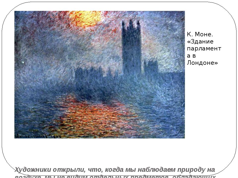 Художники открыли, что, когда мы наблюдаем природу на воздухе, мы не видим от...