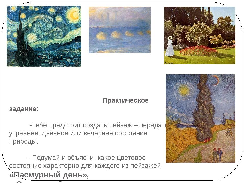 Практическое задание: -Тебе предстоит создать пейзаж – передать утреннее, дн...