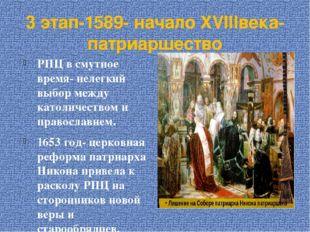 3 этап-1589- начало XVIIIвека- патриаршество РПЦ в смутное время- нелегкий вы