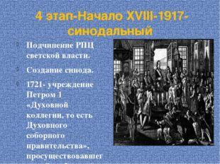 4 этап-Начало XVIII-1917- синодальный Подчинение РПЦ светской власти. Создан