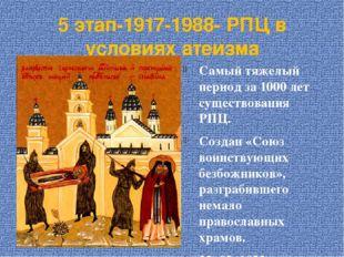 5 этап-1917-1988- РПЦ в условиях атеизма Самый тяжелый период за 1000 лет сущ