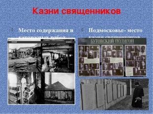 Казни священников Место содержания и каторжных работ для священников Подмоско