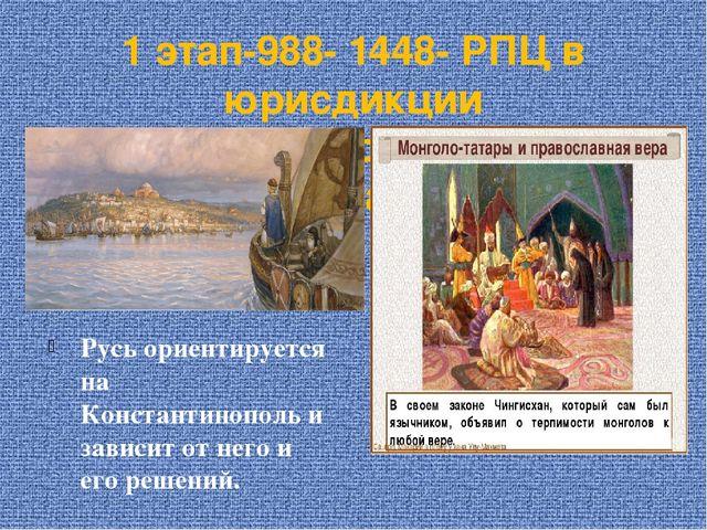 1 этап-988- 1448- РПЦ в юрисдикции Константинопольского патриарха Русь ориент...