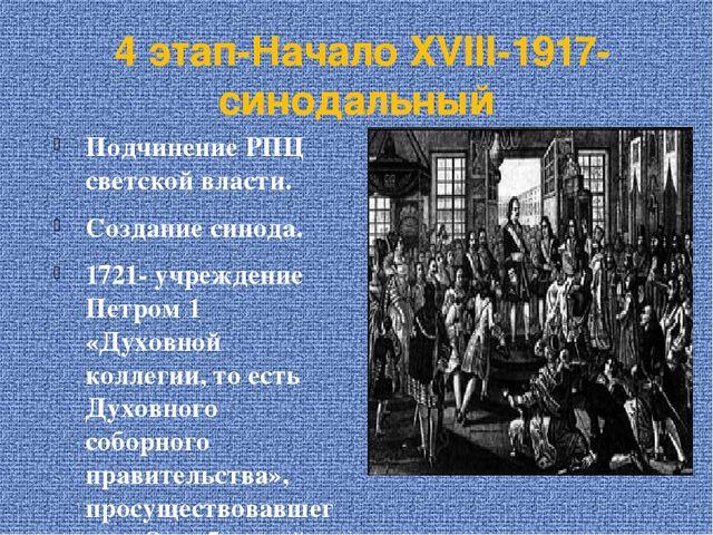 4 этап-Начало XVIII-1917- синодальный Подчинение РПЦ светской власти. Создан...