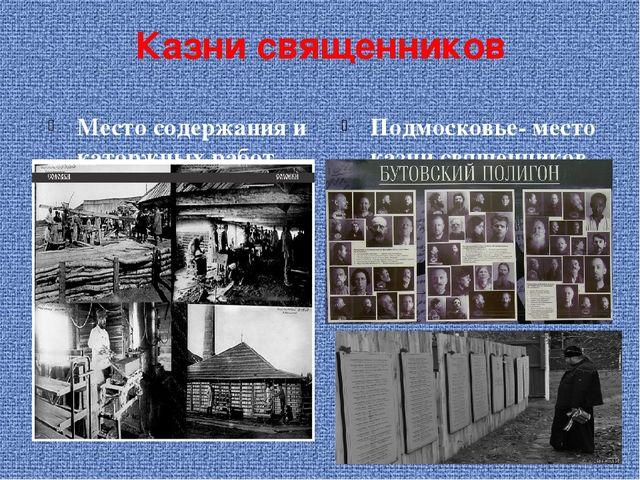 Казни священников Место содержания и каторжных работ для священников Подмоско...