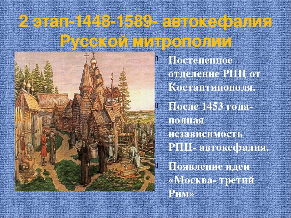 2 этап-1448-1589- автокефалия Русской митрополии Постепенное отделение РПЦ от...