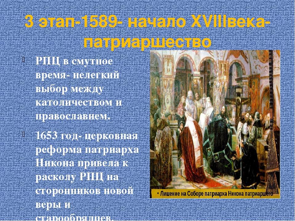 3 этап-1589- начало XVIIIвека- патриаршество РПЦ в смутное время- нелегкий вы...