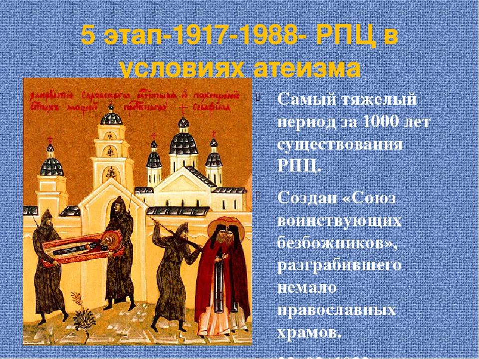 5 этап-1917-1988- РПЦ в условиях атеизма Самый тяжелый период за 1000 лет сущ...