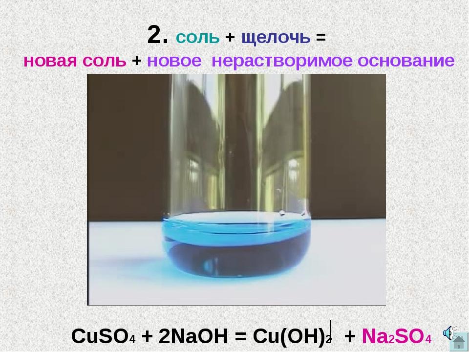 2. соль + щелочь = новая соль + новое нерастворимое основание СuSO4 + 2NaOH =...