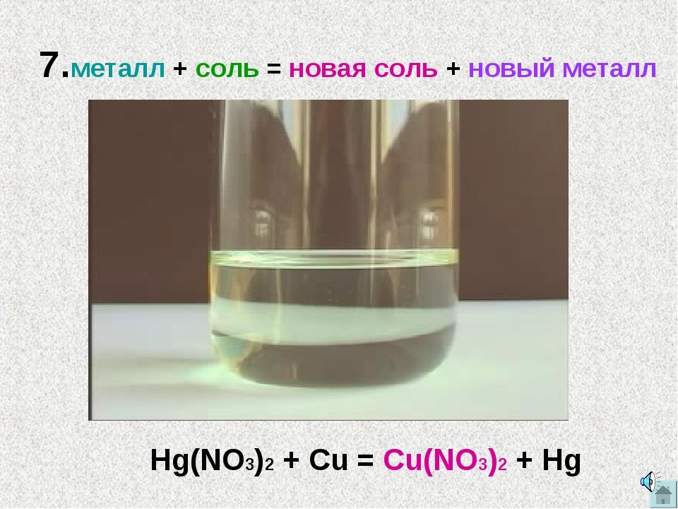 7.металл + соль = новая соль + новый металл Hg(NO3)2 + Cu = Cu(NO3)2 + Hg