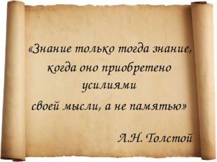 «Знание только тогда знание, своей мысли, а не памятью» когда оно приобретено