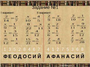 Задание №1 I вариант:II вариант: 1 3 5 2 8 4 6 7 Ф Е О Д О С И Й 4 1 2 7