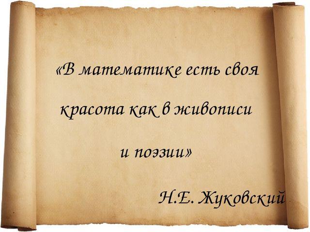 «В математике есть своя и поэзии» красота как в живописи Н.Е. Жуковский
