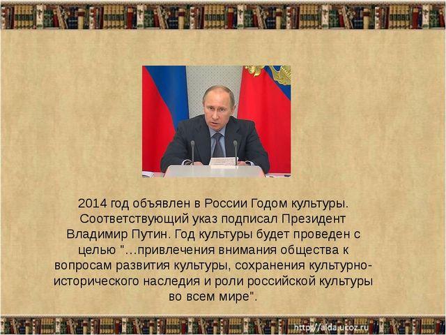 2014 год объявлен в России Годом культуры. Соответствующий указ подписал Пре...