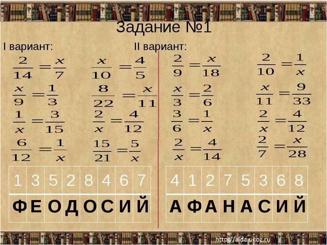 Задание №1 I вариант:II вариант: 1 3 5 2 8 4 6 7 Ф Е О Д О С И Й 4 1 2 7...