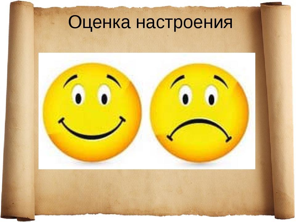 Оценка настроения