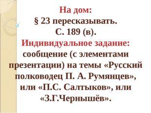 На дом: § 23 пересказывать. С. 189 (в). Индивидуальное задание: сообщение (с