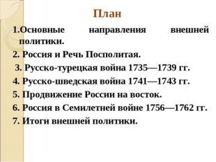 План 1.Основные направления внешней политики. 2. Россия и Речь Посполитая. 3.