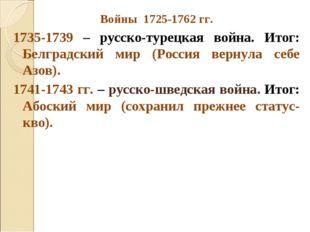 Войны 1725-1762 гг. 1735-1739 – русско-турецкая война. Итог: Белградский мир