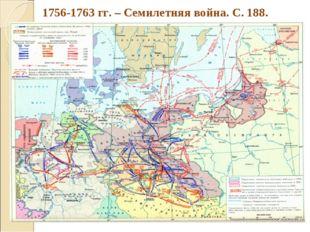 1756-1763 гг. – Семилетняя война. С. 188.