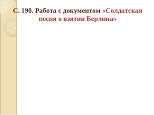 С. 190. Работа с документом «Солдатская песня о взятии Берлина»