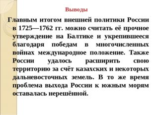Выводы Главным итогом внешней политики России в 1725—1762 гг. можно считать е