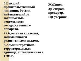 6.Высший правительственный чиновник России, наблюдавший за законностью деятел