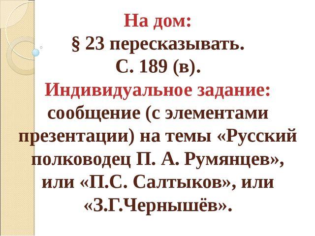 На дом: § 23 пересказывать. С. 189 (в). Индивидуальное задание: сообщение (с...