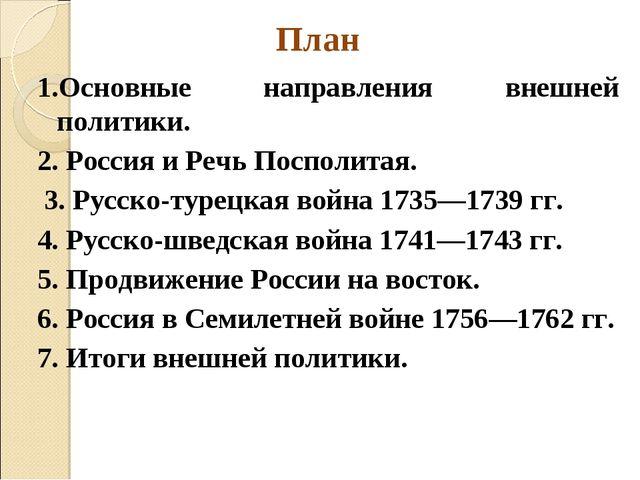 План 1.Основные направления внешней политики. 2. Россия и Речь Посполитая. 3....