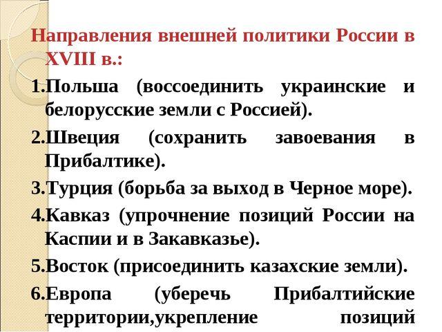 Направления внешней политики России в XVIII в.: 1.Польша (воссоединить украин...