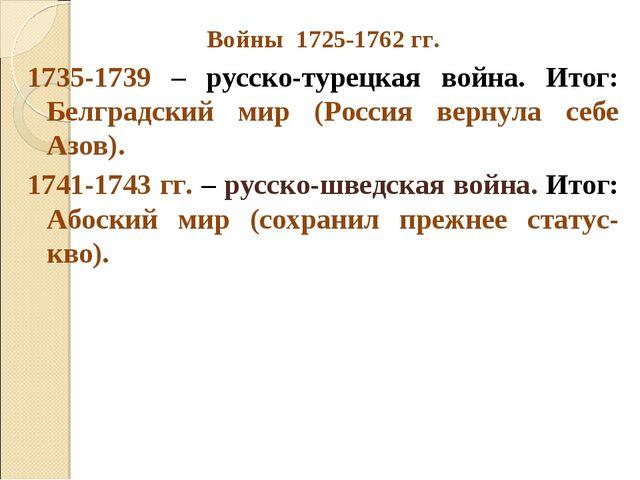 Войны 1725-1762 гг. 1735-1739 – русско-турецкая война. Итог: Белградский мир...