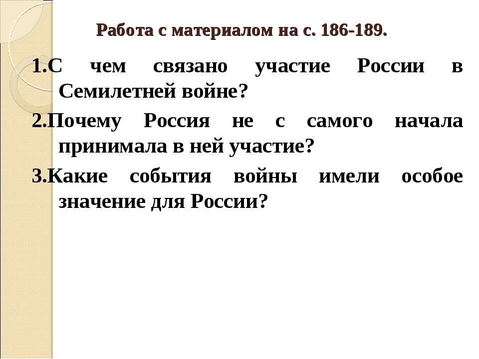 Работа с материалом на с. 186-189. 1.С чем связано участие России в Семилетне...