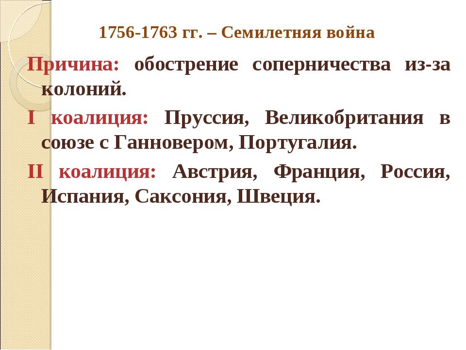 1756-1763 гг. – Семилетняя война Причина: обострение соперничества из-за коло...