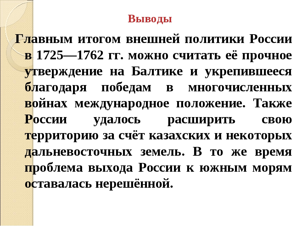 Выводы Главным итогом внешней политики России в 1725—1762 гг. можно считать е...